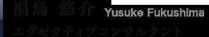 福島 悠介|Yusuke Fukushima エグゼクティブコンサルタント