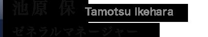 池原 保|Tamotsu Ikehara ゼネラルマネージャー