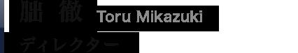 朏 徹|Mikazuki Toru ディレクター