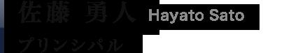 佐藤 勇人|Hayato Sato ゼネラルマネージャー