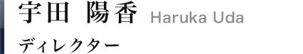 宇田 陽香|Haruka Uda エグゼクティブコンサルタント