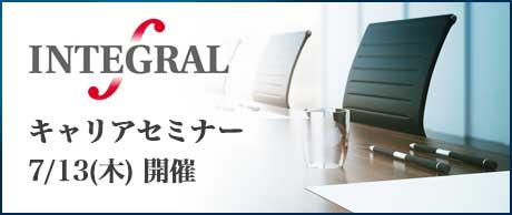 7/21(火)|インテグラル オンラインキャリアセミナー