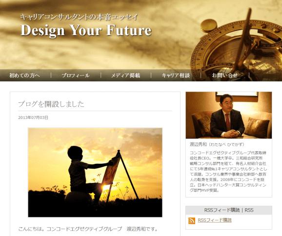 キャリアコンサルタントの本音エッセイ~ Design Your Future~